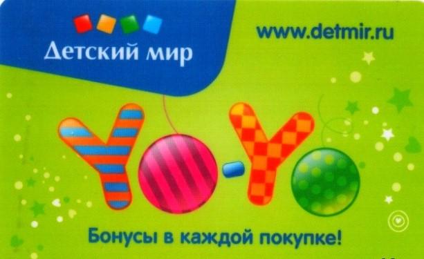 Бонусная карта Детского мира Yo-Yo - как активировать, зарегистрировать и проверить баланс