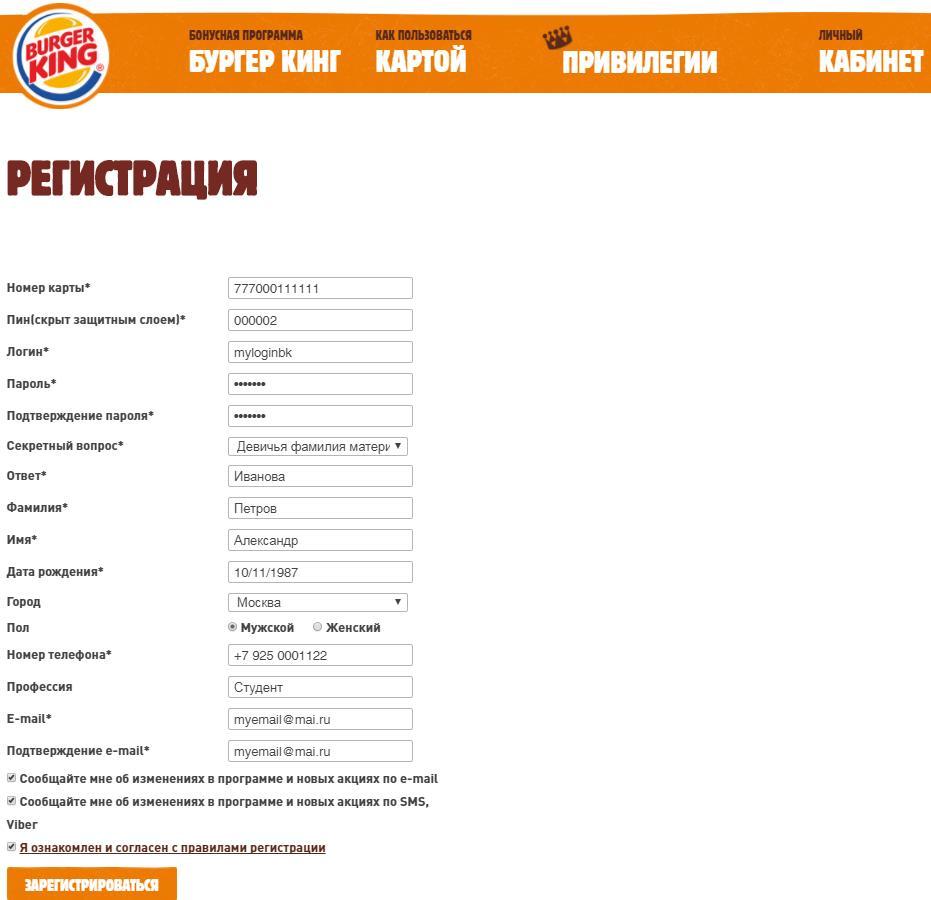 бонусная карта бургер кинг