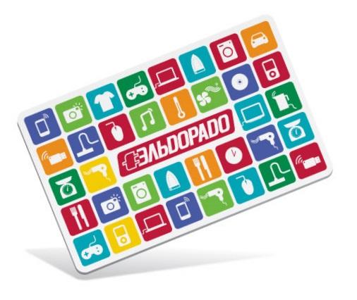Как активировать и проверять баланс бонусной карты Эльдорадо