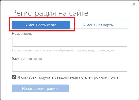 Карта связной - регистрация