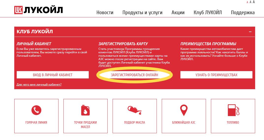 Карта Лукойл - регистрация карты