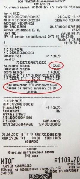 Карта считается накопительной, и бонусы накапливаются при заправке на всей территории Российской Федерации. Чтобы они были начислены, предоставьте карту оператору хоть виртуальному, хоть пластик, автоматически в чеке отразятся начисления. Виртуальная карта считывается с помощью считывающего устройства оператора АЗС. В том случае если топливная карта ЛУКОЙЛ club уже накопила бонусы, предупредите на кассе, и произведите фактическую оплату.