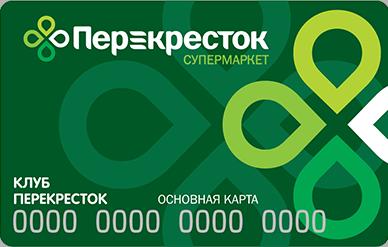 Как зарегистрировать и активировать карту перекресток по номеру карты