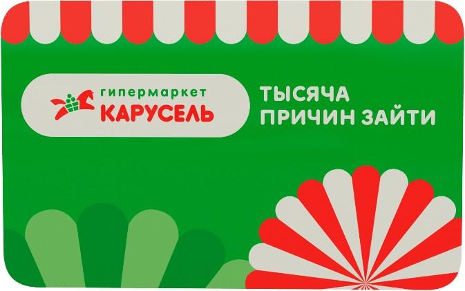 Регистрация карты Карусель на сайте karusel
