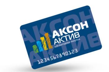 Как активировать бонусную карту Аксона