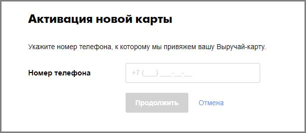 Активация Выручай-карты сети магазинов «Пятёрочка»