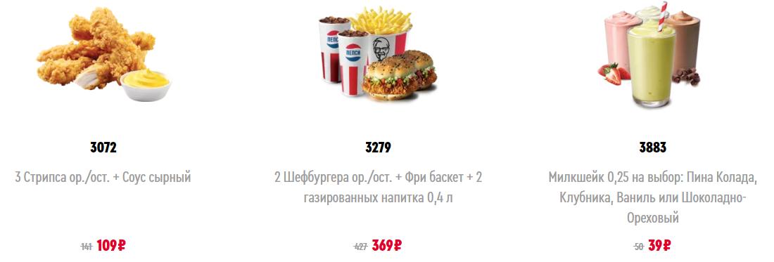 Kупoны KFC — пpoмoкoды, кaк aктивиpoвaть