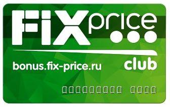 Как зарегистрировать бонусную карту Фикс Прайс?
